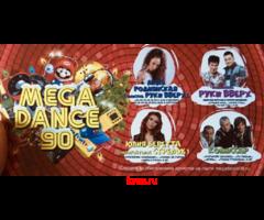 Билеты на концерт Mega Dance 90